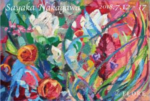2018年7月12日(木)~7月17日(火)   Sayaka Nakagawa 展
