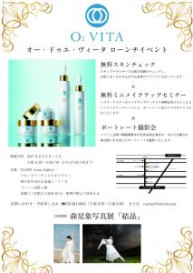 2017年6月1日(木)~6月6日(火)    アインズラボ O2VITA 発表会