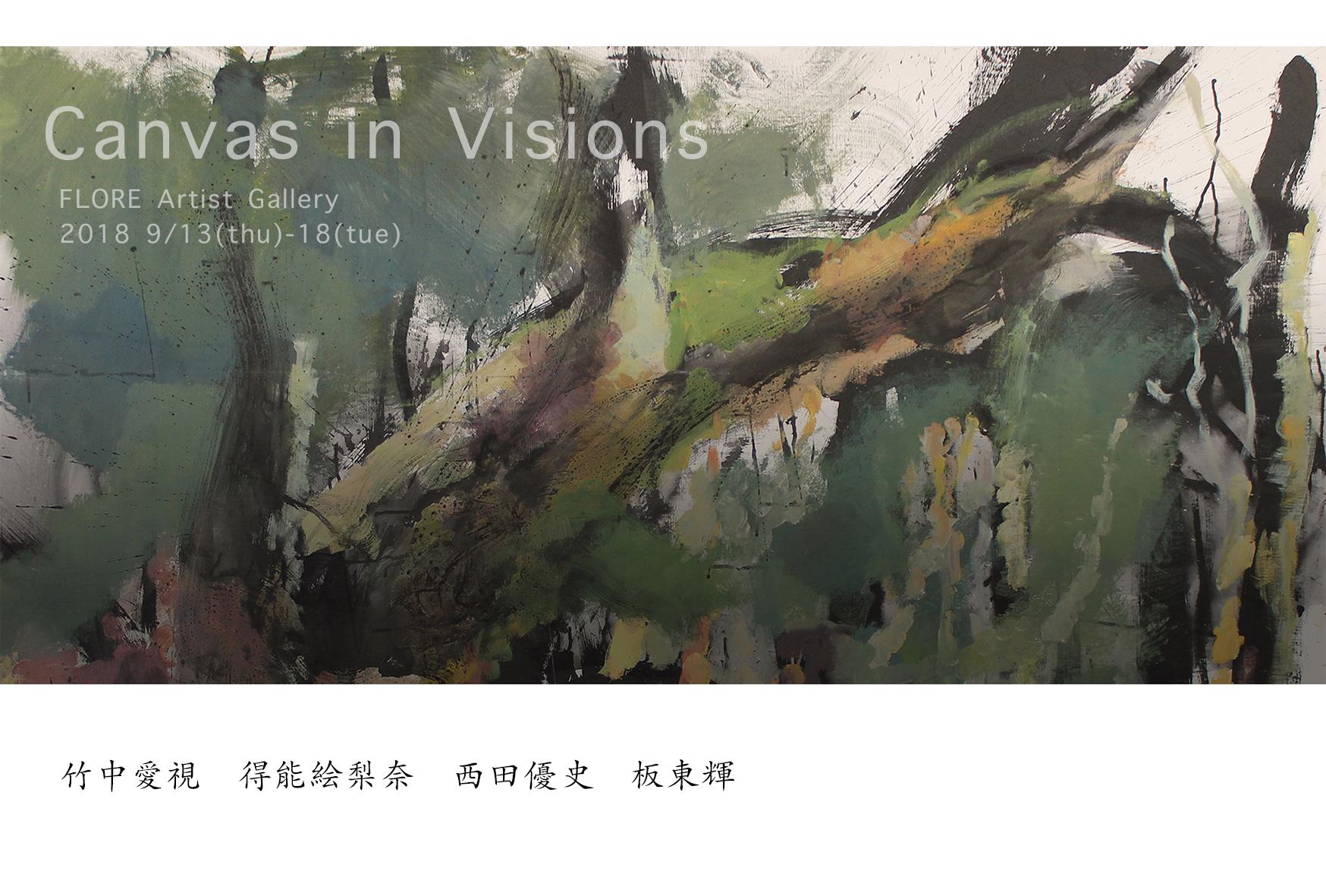 2018年9月14日(金)~9月18日(火)   Canvas in Visions 展