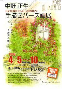 2018年4月5日(木)~4月10日(火)    中野 正生 手描きパース画展